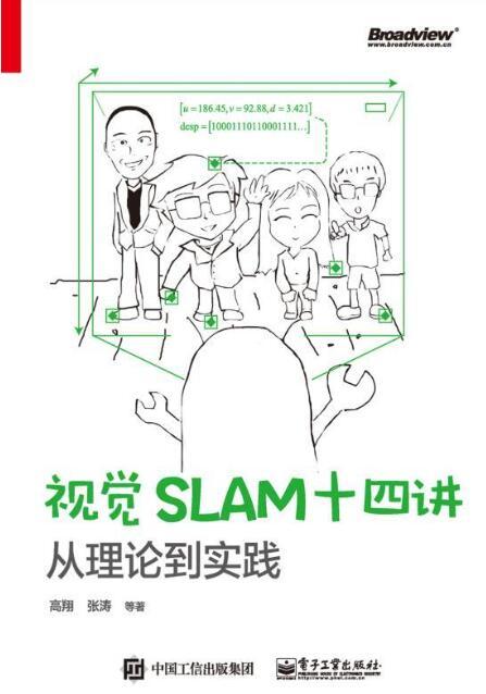 《视觉SLAM十四讲:从理论到实践》高翔 epub+mobi+azw3