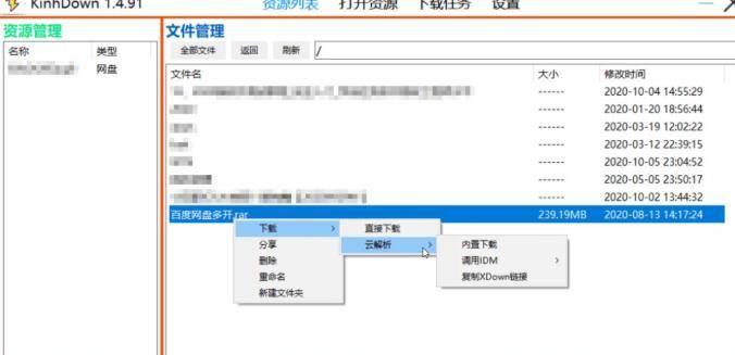 KinhDown_v1.9.89不限速
