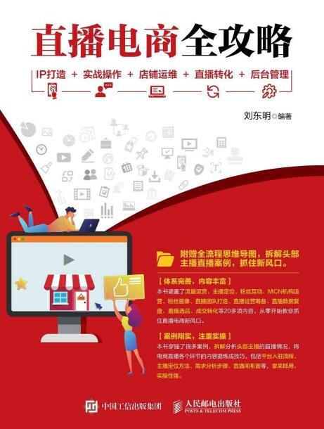 《直播电商全攻略:IP打造+实战操作+店铺运维+直播转化+后台管理》刘东明epub+mobi+azw3