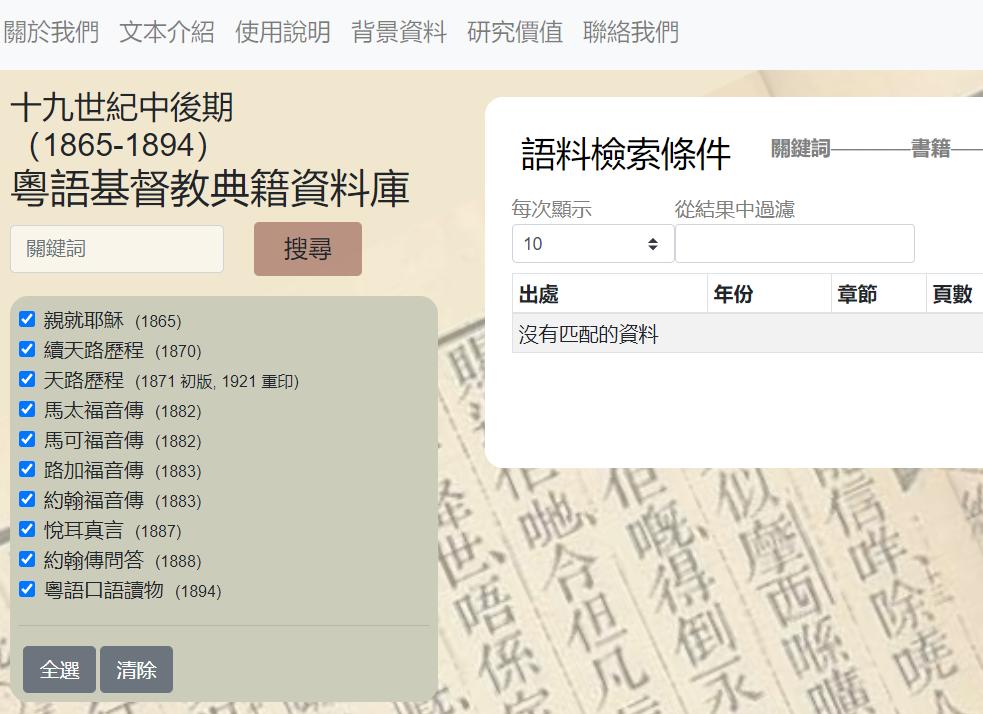 十九世紀中後期 (1865-1894) 粵語基督教典籍資料庫
