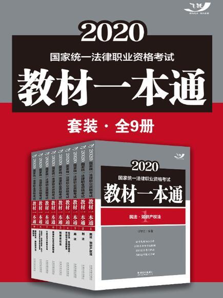 《2020国家统一法律职业资格考试教材一本通套装(全9册)》刘智慧/周湘漪epub+mobi+azw3