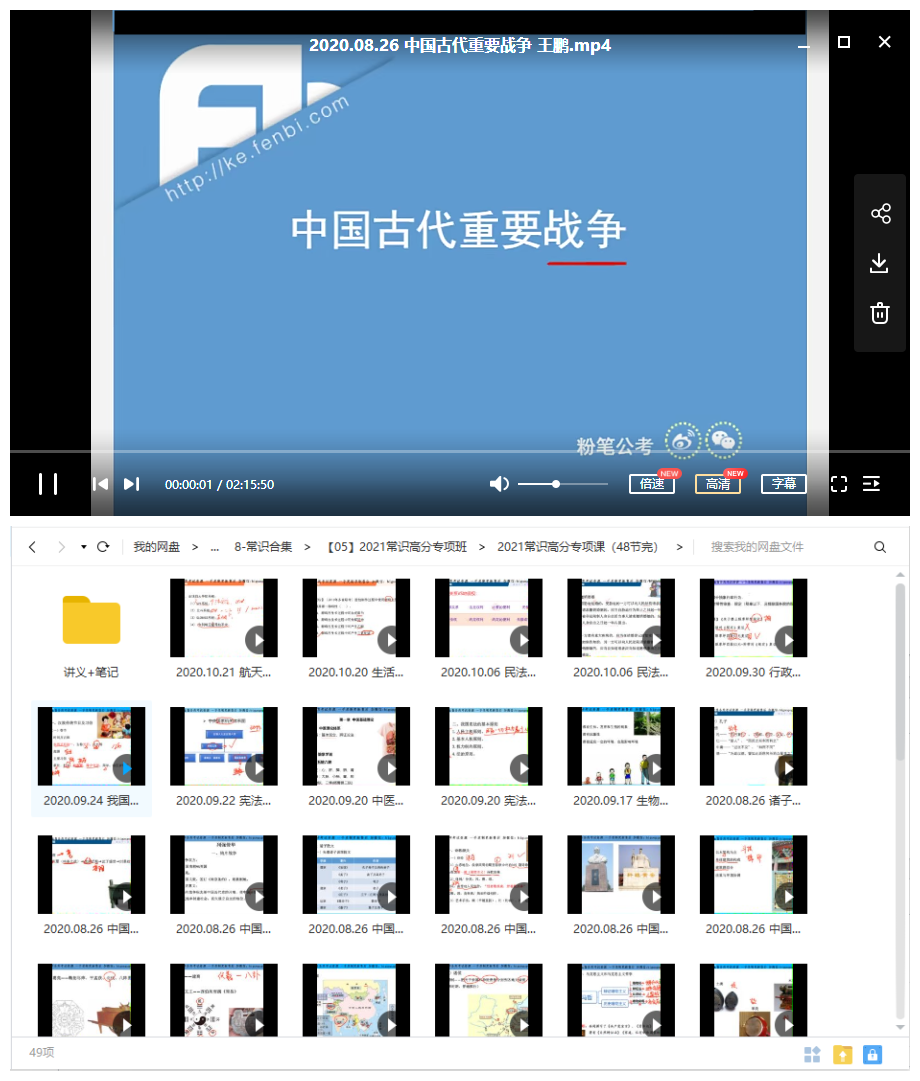 FB2021常识高分专项课(48节完)-51公考上岸网