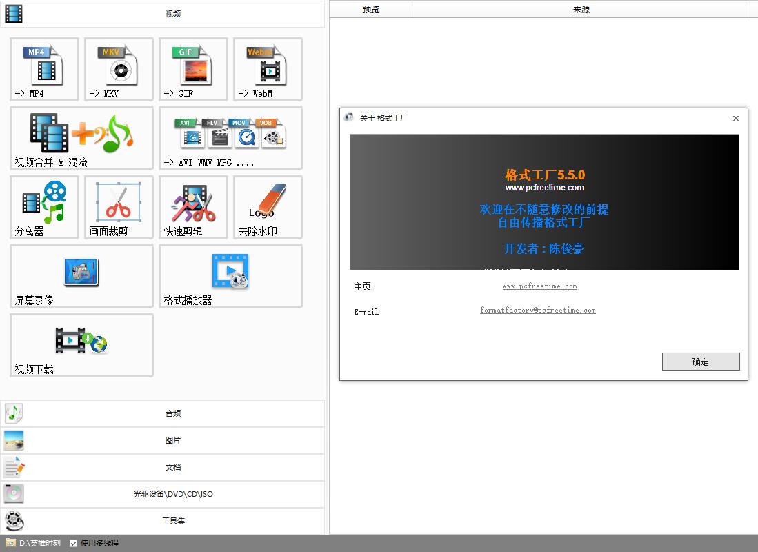 windows格式工厂v5.5.0去广告优化媒体转换器免安装绿色版
