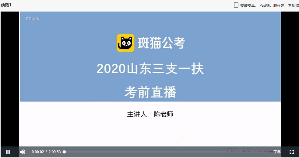2020山东三支一扶考前预测视频课-51公考上岸网