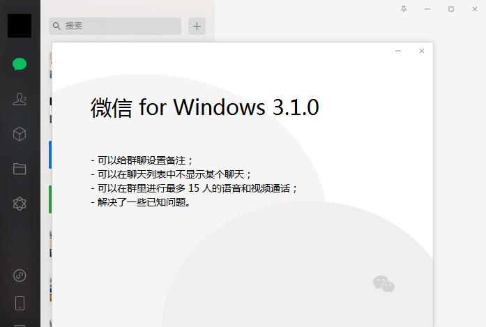 windows微信PC版v3.1.0多开版消息防撤回(撤回提示)