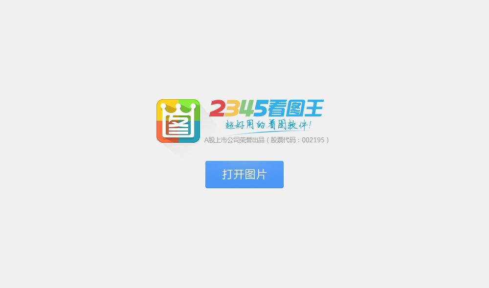 windows2345看图王优化去广告纯净版v10.1.0.889