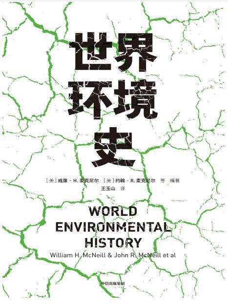 《世界环境史》威廉·H·麦克尼尔epub+mobi+azw3