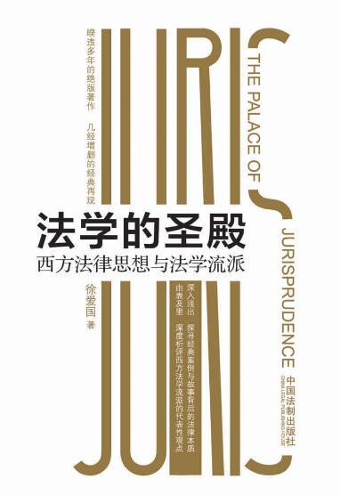 《法学的圣殿:西方法律思想与法学流派》徐爱国 epub+mobi+azw3