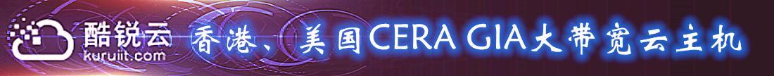 酷锐云 - 专业服务器和主机平台