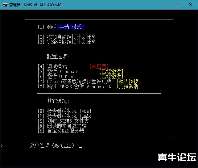 通用KMS激活脚本 KMS_VL_ALL_AIO v40 英文版/中文版