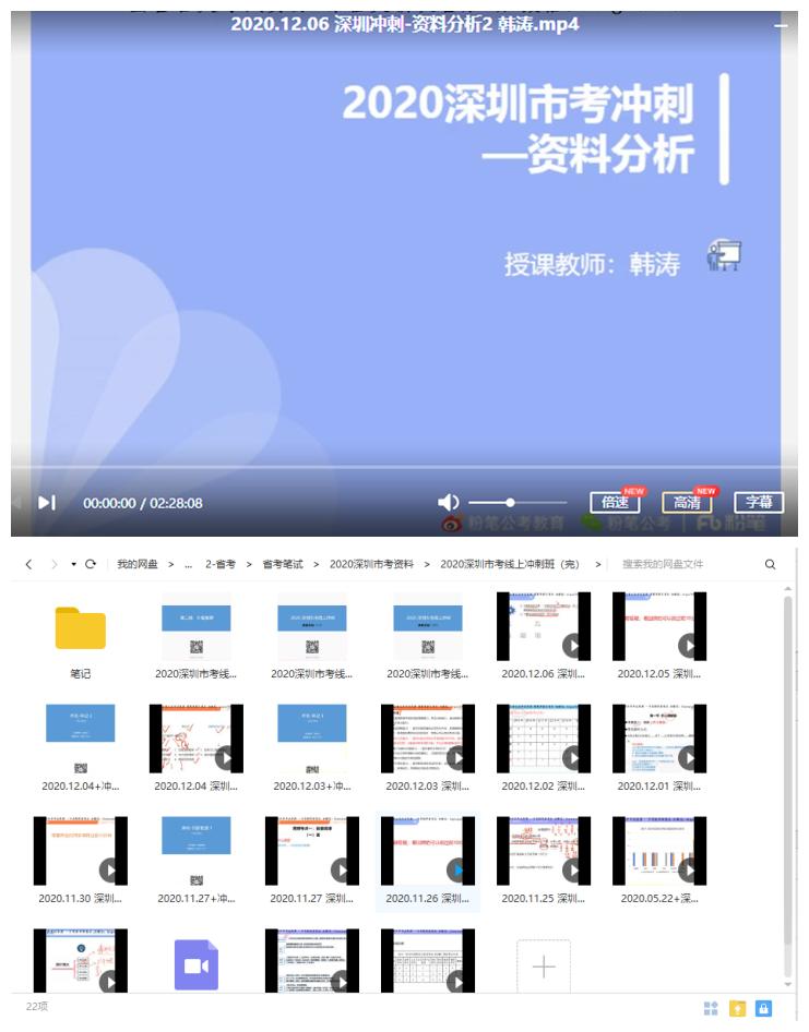 FB2020深圳市考线上冲刺班-51公考上岸网
