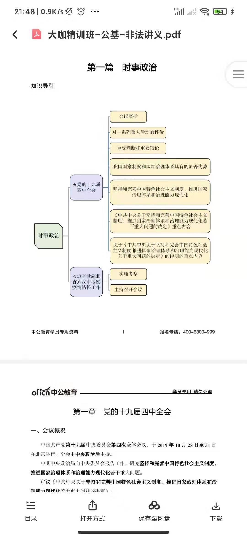 ZG2021广东选调生-课程讲义