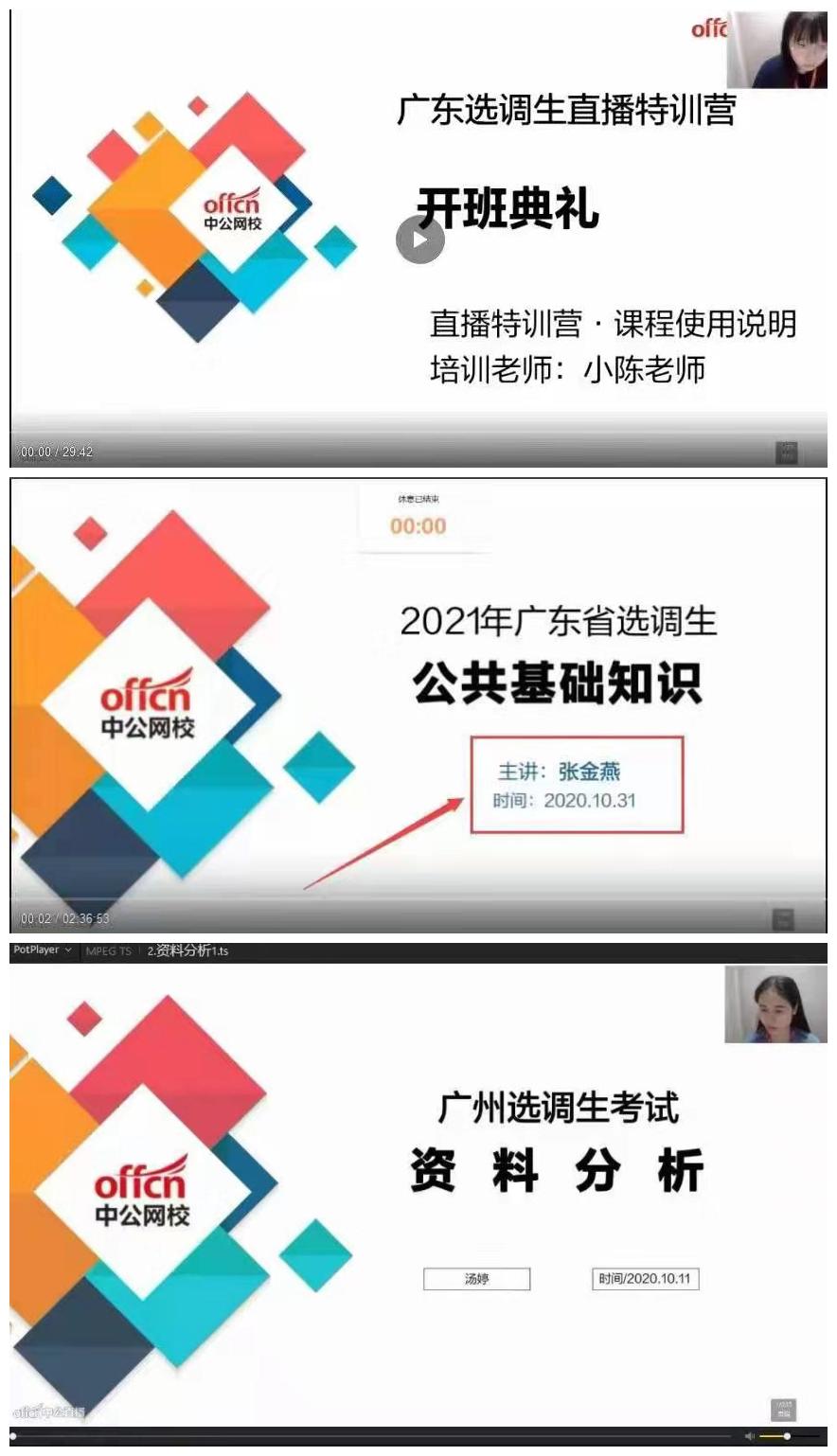 ZG2021广东选调生-课程播放界面
