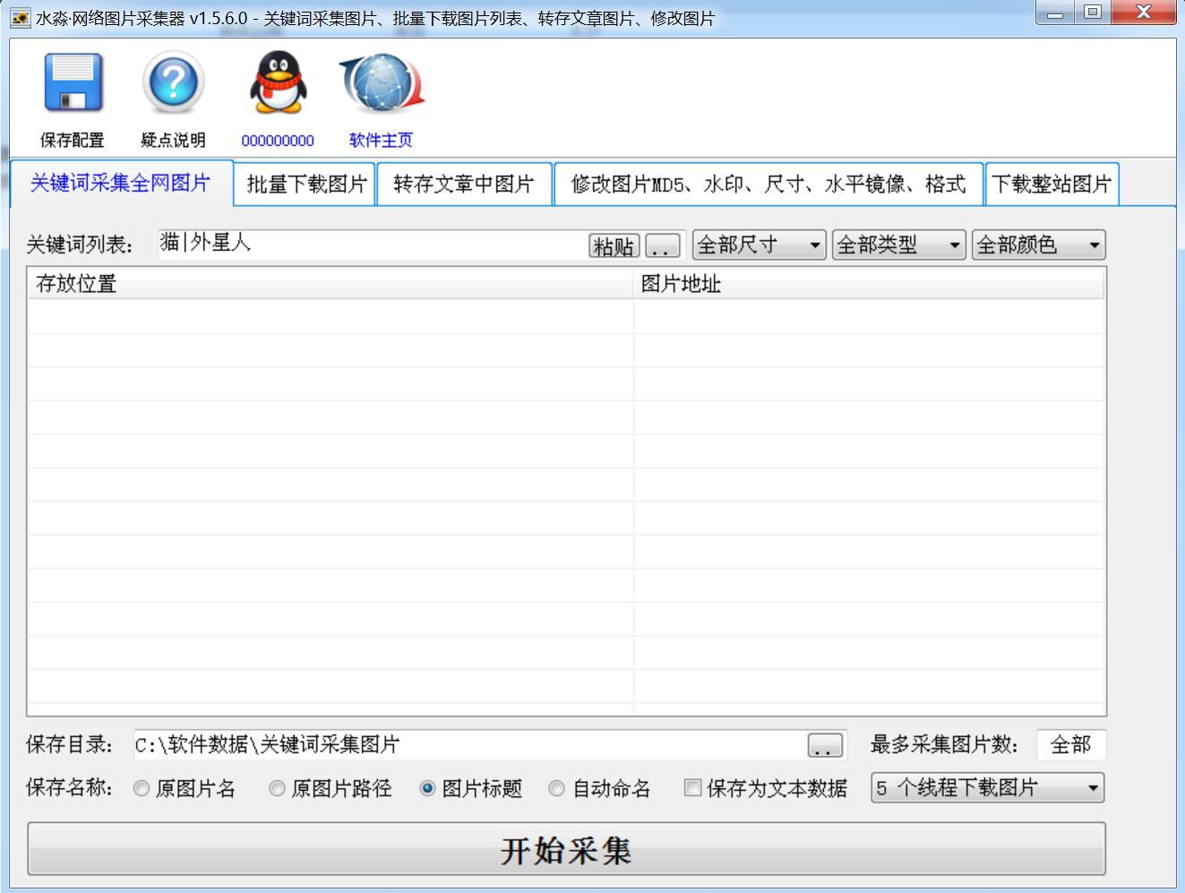 水淼・网络图片采集器v1.5.6.0