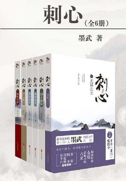 《刺心》(全6册)墨武 epub+mobi+azw3