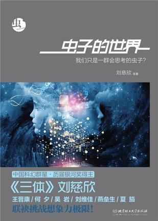《虫子的世界》[刘慈欣] epub+mobi+azw3