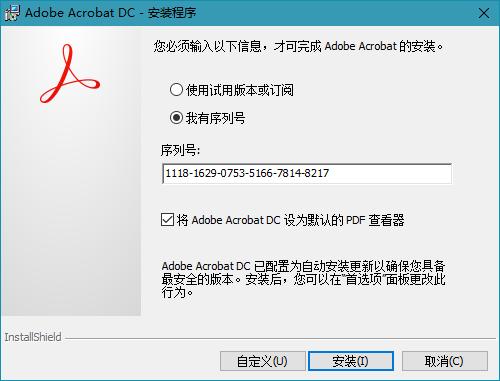 windows Acrobat Pro DC v2020绿色优化版