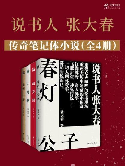 《说书人张大春传奇笔记体小说(全4册)》张大春epub+mobi+azw3