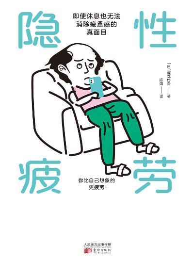 《隐性疲劳:即使休息也无法消除疲惫感的真面目》梶本修身epub+mobi+azw3