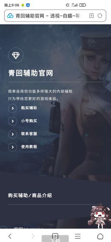 游戏辅助寄售官网源码带后台