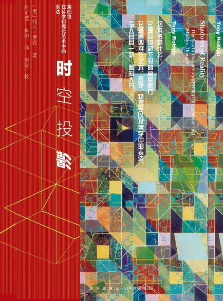 《时空投影:第四维在科学和现代艺术中的表达》托尼·罗宾epub+mobi+azw3