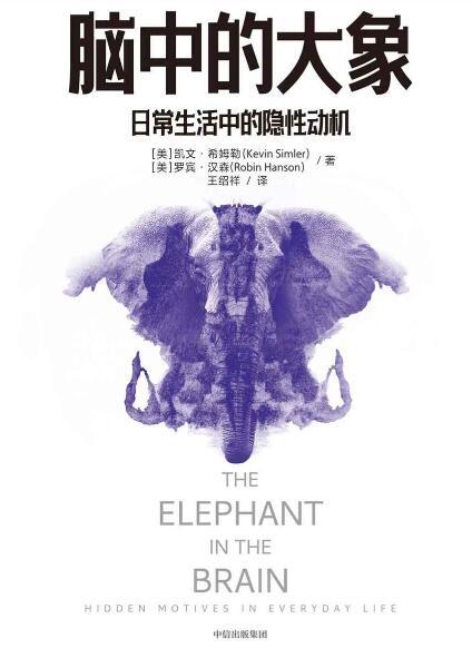 《脑中的大象》凯文·希姆勒epub+mobi+azw3