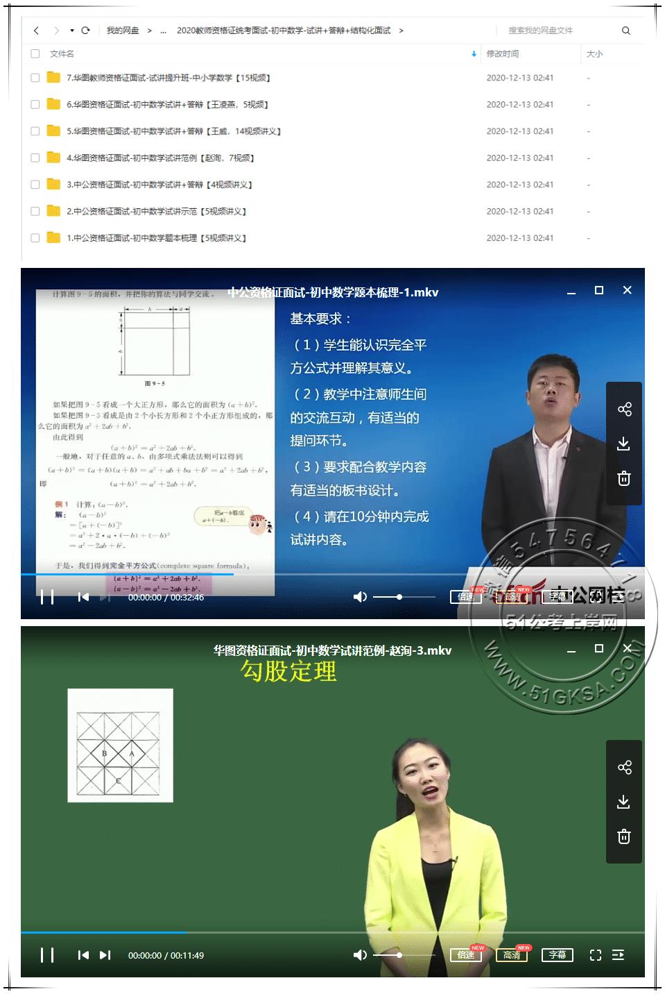 2020初中数学教师资格证统考面试(试讲+答辩+结构化面试)-51公考上岸网