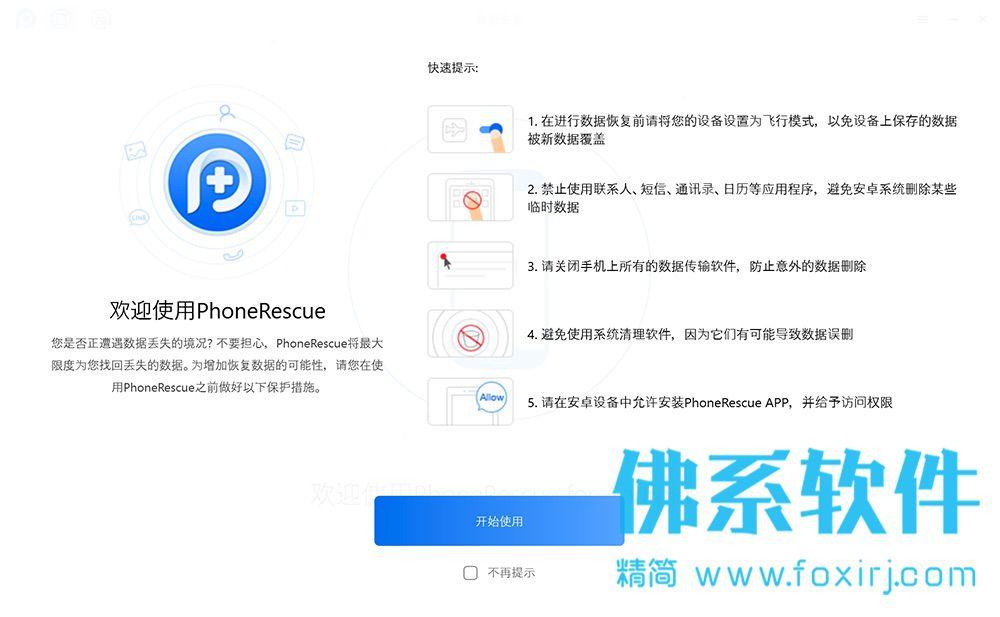 安卓数据恢复软件PhoneRescue for Android 中文直装版