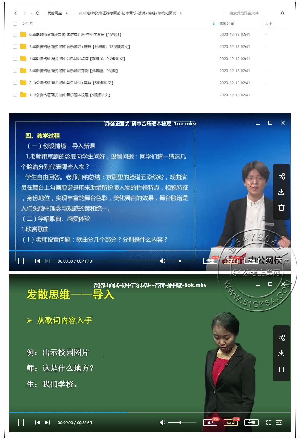 2020初中音乐教师资格证统考面试(试讲+答辩+结构化面试)-51公考上岸网