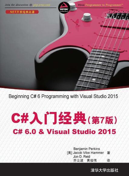 《C#入门经典(第7版)》epub+mobi+azw3
