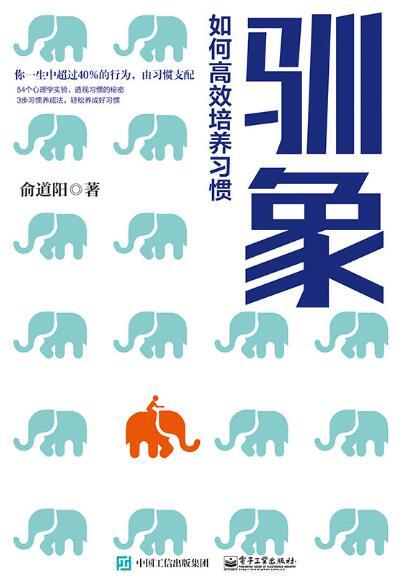 《驯象:如何高效培养习惯》俞道阳epub+mobi+azw3