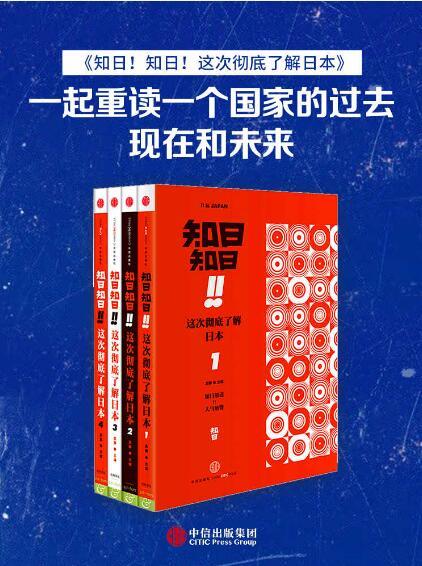 《知日!知日!这次彻底了解日本(套装共4册)新版》苏静epub+mobi+azw3