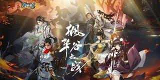 《剑网3:指尖江湖》枫华谷之战正式上线 全新玩法等你来玩