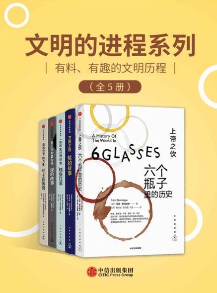 《文明的进程系列(全5册)丨有料、有趣的文明历程》 epub+mobi+azw3
