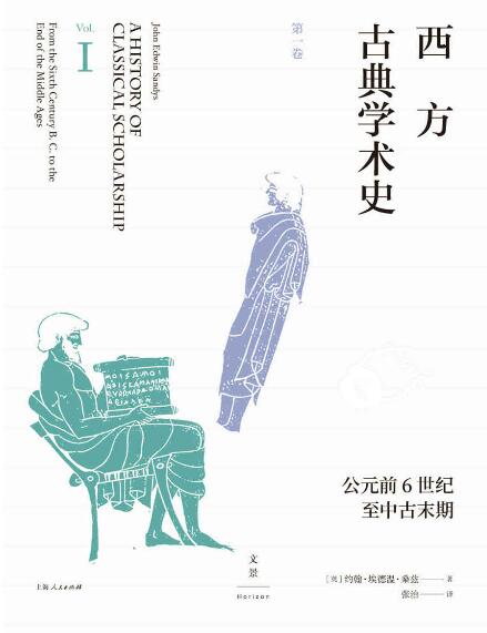 《西方古典学术史(第一卷)》约翰·埃德温·桑兹epub+mobi+azw3