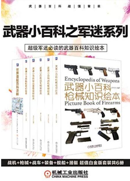 《武器小百科之军迷系列(战机+枪械+战车+装备+舰船+潜艇 超值白金版套装共6册)》epub+mobi+azw3