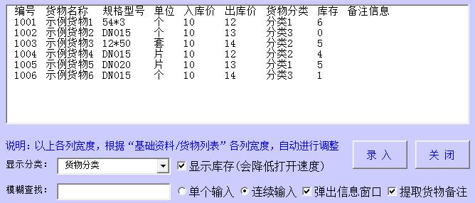 windows免费库存管理软件库管易excel优化版