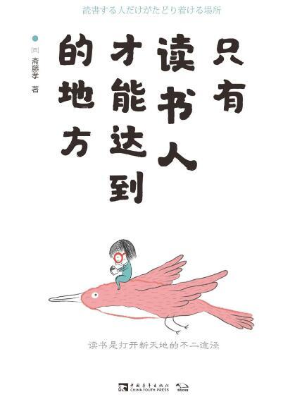《只有读书人才能达到的地方》斋藤孝 epub+mobi+azw3
