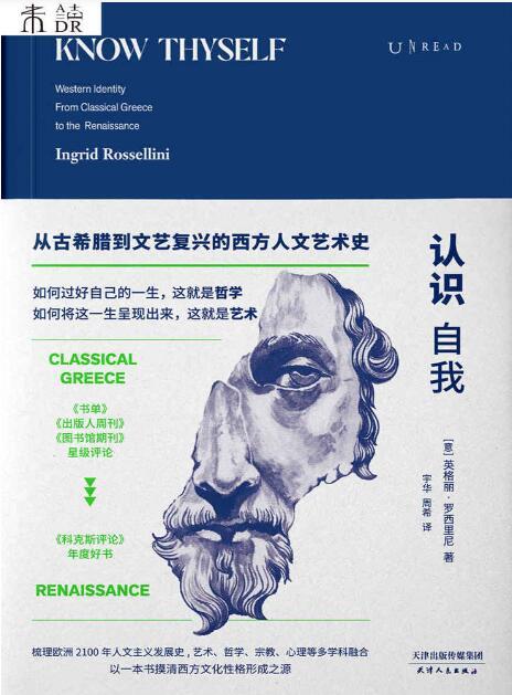 《认识自我:从古希腊到文艺复兴的西方人文艺术史》[意]英格丽·罗西里尼epub+mobi+azw3