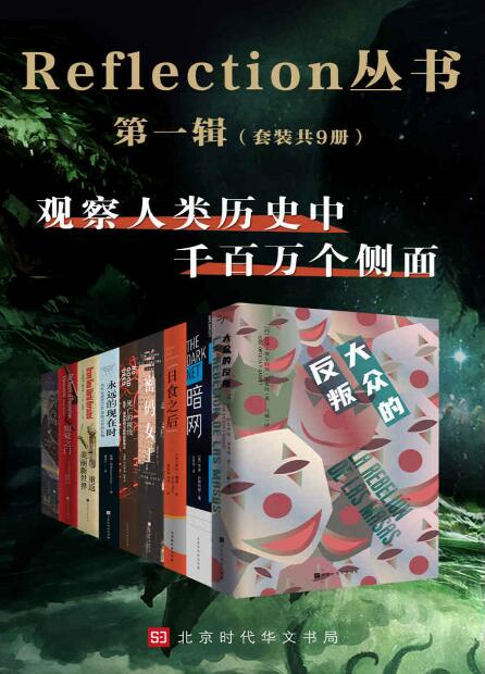 《Reflection丛书第一辑(套装共9本)》奥尔特加·加塞特/阿道司·赫胥黎epub+mobi+azw3