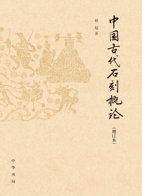 《中国古代石刻概论(增订本)精》赵超epub+mobi+azw3