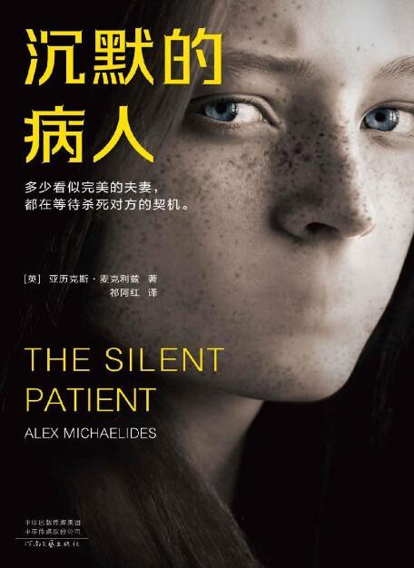 《沉默的病人》亚历克斯·麦克利兹 epub+mobi+azw3