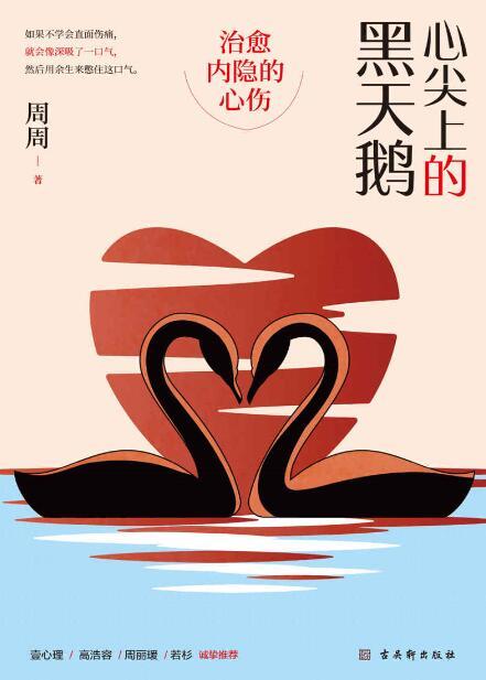 《心尖上的黑天鹅:治愈内隐的心伤》周周 epub+mobi+azw3