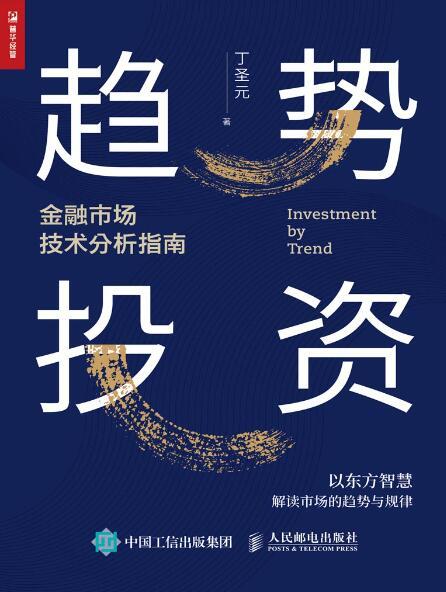 《趋势投资——金融市场技术分析指南》丁圣元epub+mobi+azw3