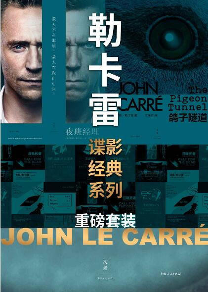 《勒卡雷谍影经典系列重磅套装15册》约翰·勒卡雷epub+mobi+azw3