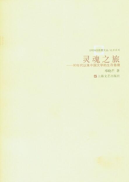 《灵魂之旅:90年代以来中国文学的生存意境》邓晓芒 epub+mobi+azw3