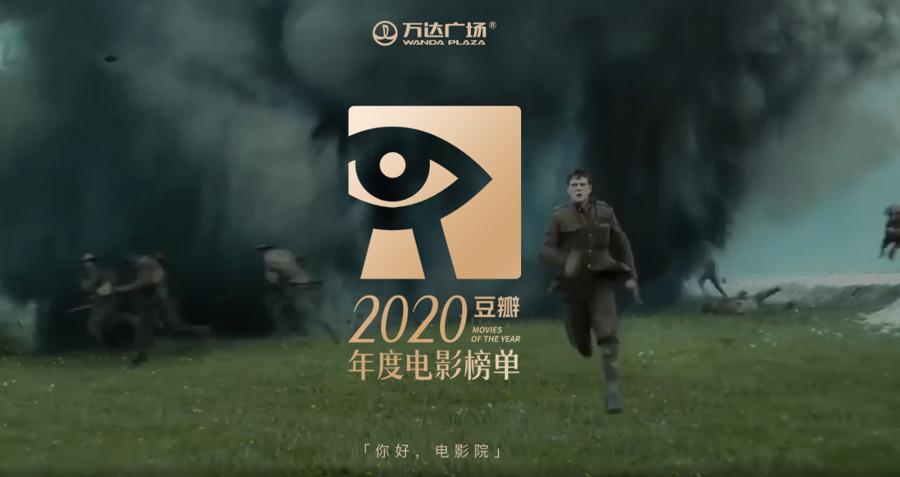 图片[1]-豆瓣2020年度电影榜单来了-飞享资源网