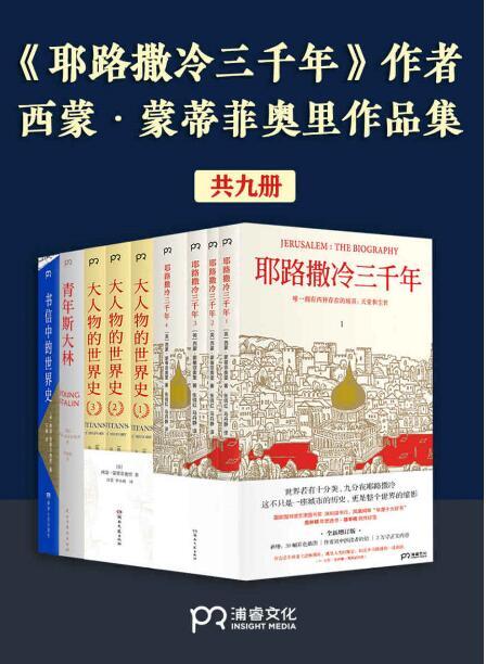 《耶路撒冷三千年》作者:西蒙·蒙蒂菲奥里作品集(共9册)epub+mobi+azw3