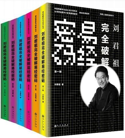 《刘君祖完全破解易经密码(第1辑至第6辑全集)(套装共6册)》epub+mobi+azw3