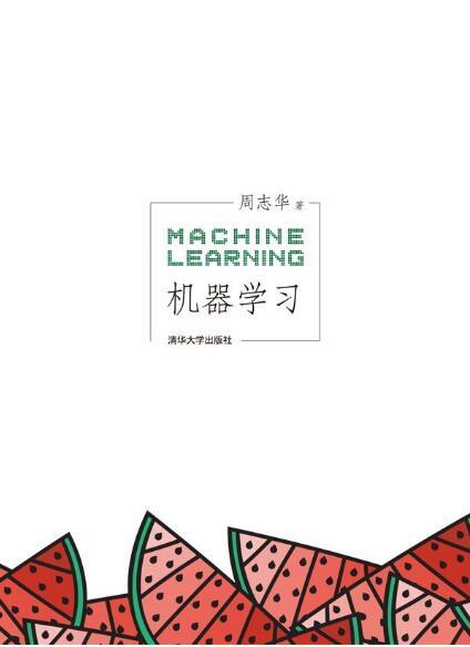 《机器学习》周志华epub+mobi+azw3